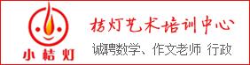 诸暨市桔灯艺术培训中心