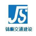 锦顺交通建设试验