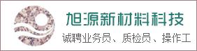 绍兴旭源新材料科技有限公司